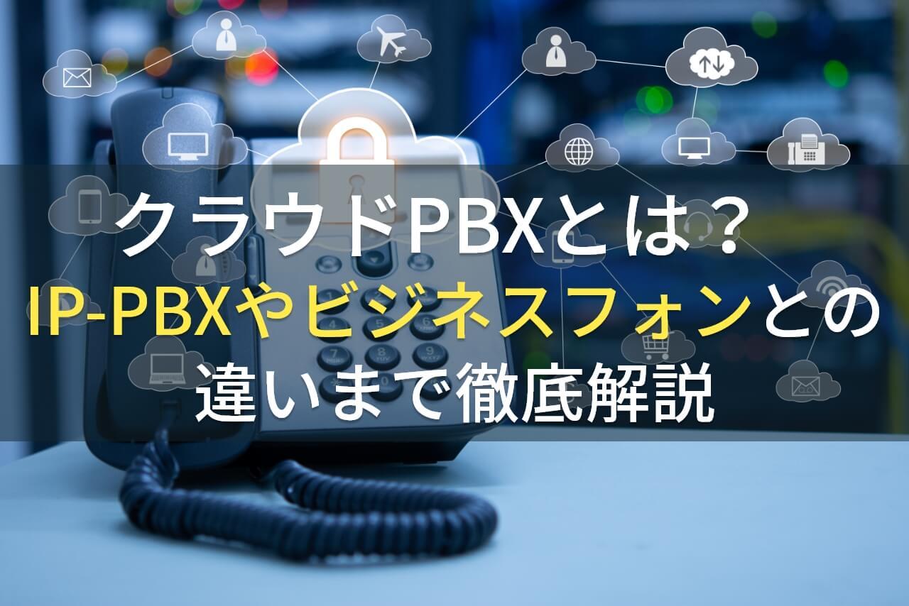 クラウドPBXとは? IP-PBXやビジネスフォンとの違いまで徹底解説